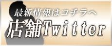グループ店舗情報 福岡・天神