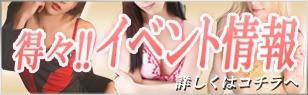 当店限定「メンズエステコース」☆求人も承ります☆
