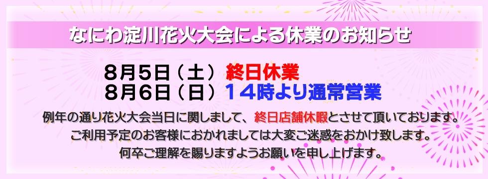 なにわ淀川花火大会による休業のお知らせ